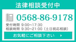 相談料・着手金0円 089-961-1691 メール相談はこちら